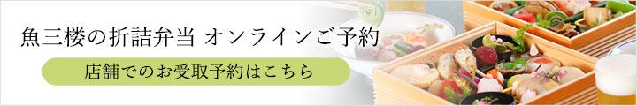 魚三楼の折詰弁当 オンラインご予約