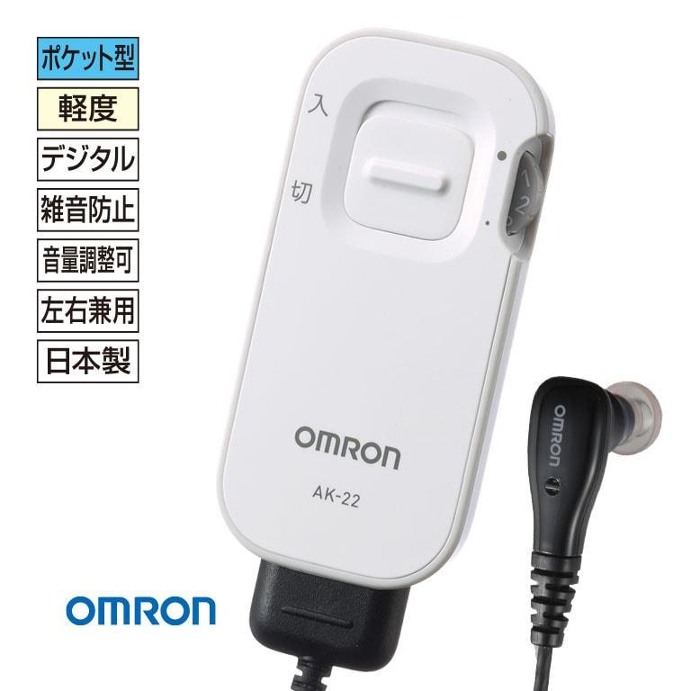 オムロン・イヤメイトデジタル AK−22