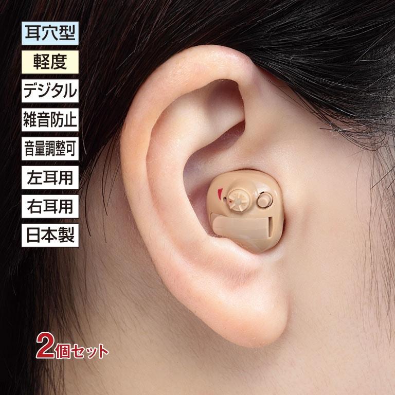 ニコン・エシロール 耳穴型デジタル補聴器(両耳用2個セット)(NEF-M100) 【予備電池12個付き】