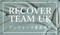 RECOVER TEAM UK アンティーク家具再生