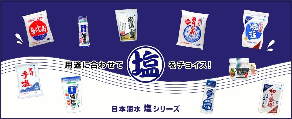 日本海水 塩シリーズ