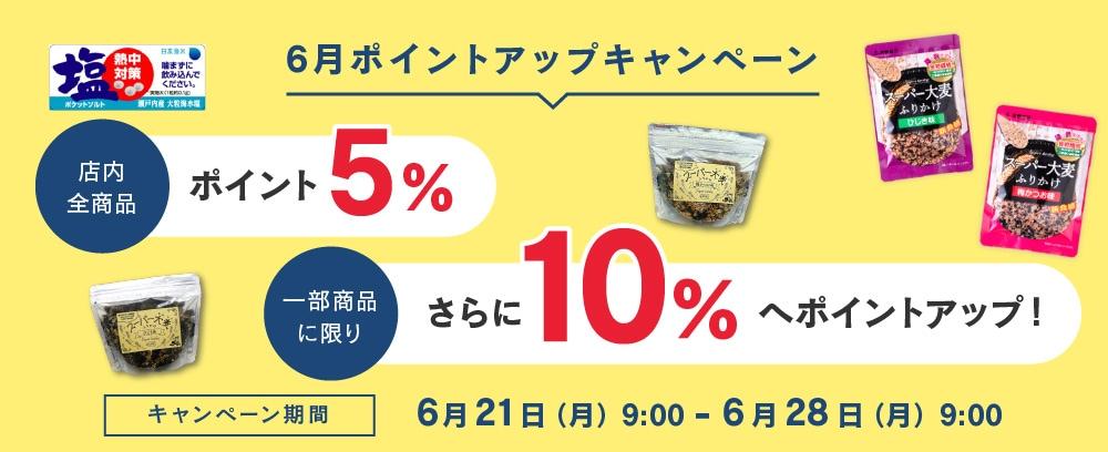 ポイント10%商品