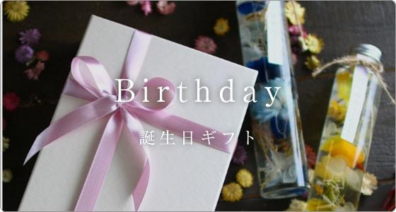 誕生日ギフト