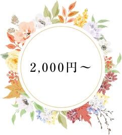 2,000円〜