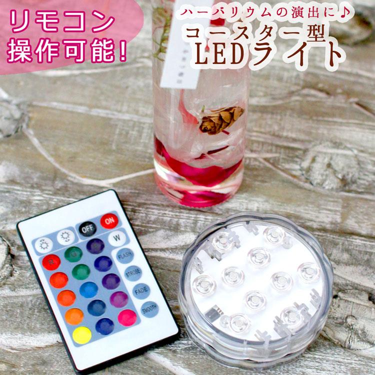 【リモコン付】 16色のイルミネーション !「ハーバリウム ライト・コースター LED照明 同梱OK (丸型)(※単4電池3本別売」 (オブジェ 照明 ライト ランプ)