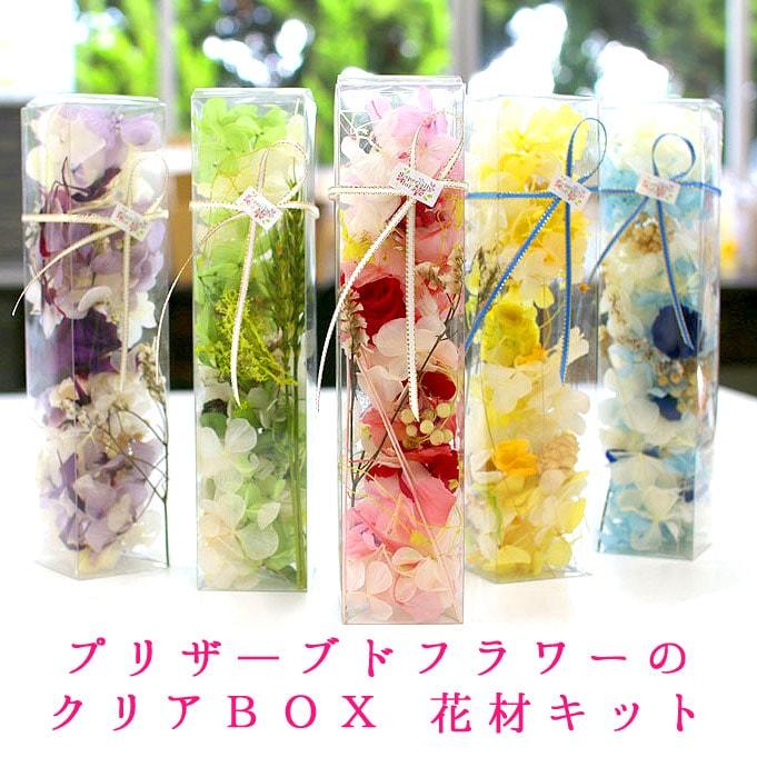 リザーブドフラワーinクリアBOX (5色から選択可)1ケースにハーバリウム2本分の材料が詰まっています。ハーバリウム 花材 セット バラ ペッパーベリー
