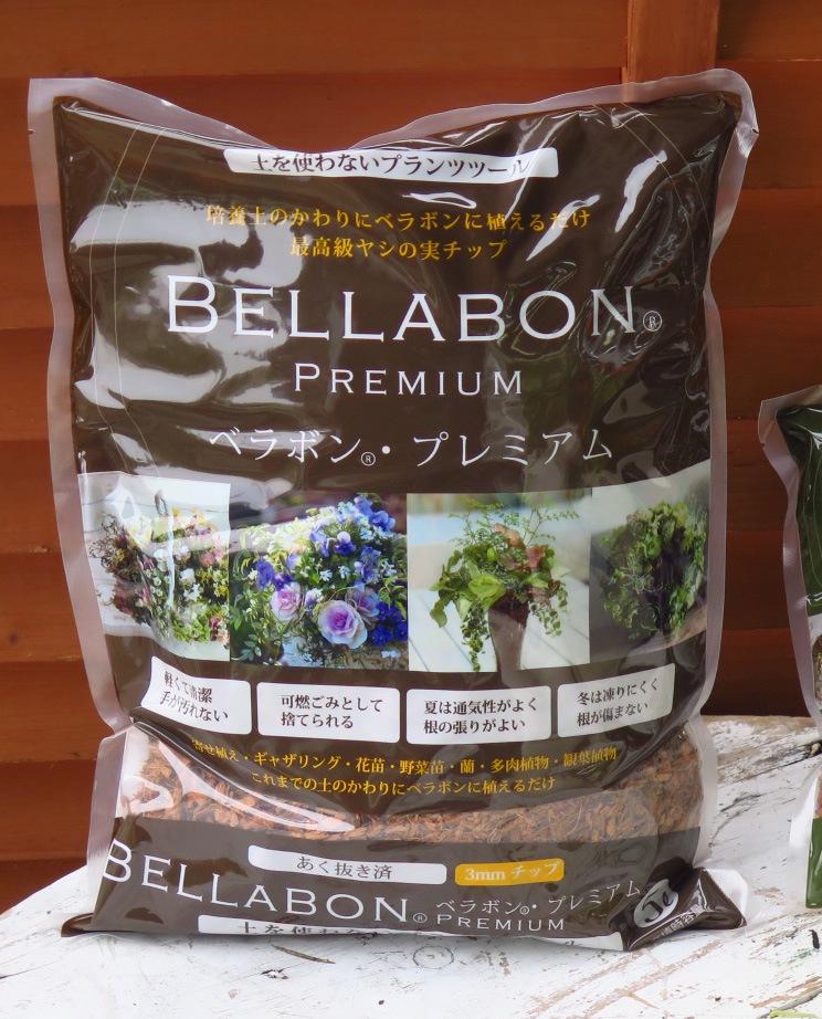 【5リットル・多目的用】培養土の代わりに使える!『最高級ヤシの実チップ〜ベラボン・プレミアム』(3M)どんな植物にも使えて給水・保水性も抜群!
