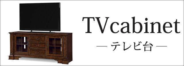 TVキャビネット