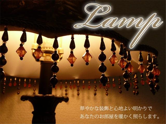 輸入照明 輸入ランプを豊富にラインナップ テーブルランプ、フロアランプ シェード、ハープなど