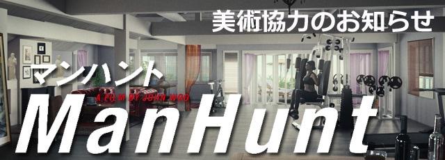 福山雅治 映画「マンハント/MANHUNT」