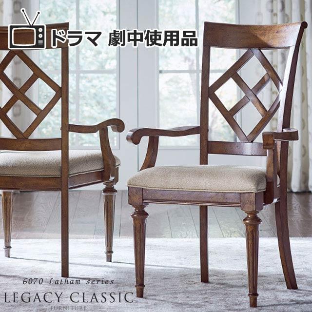 チェア ダイニングチェア 肘掛け付き 肘付き アンティーク 調 クラシック レトロ おしゃれ  ブラウン 茶 ダイニングテーブル テーブル ダイニングセット テーブルセット 椅子 食卓用 カフェ ダイニングアームチェア  Legacy Latham 6070-141KD