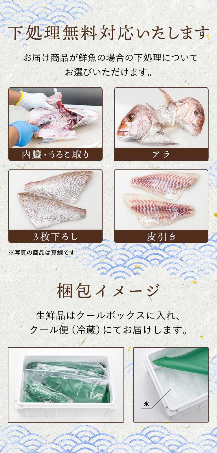 下処理無料対応します。お届け商品が鮮魚の場合の下処理をお選びいただけます。生鮮品はクールボックスに入れ、クール便(冷蔵)にておとどけします。