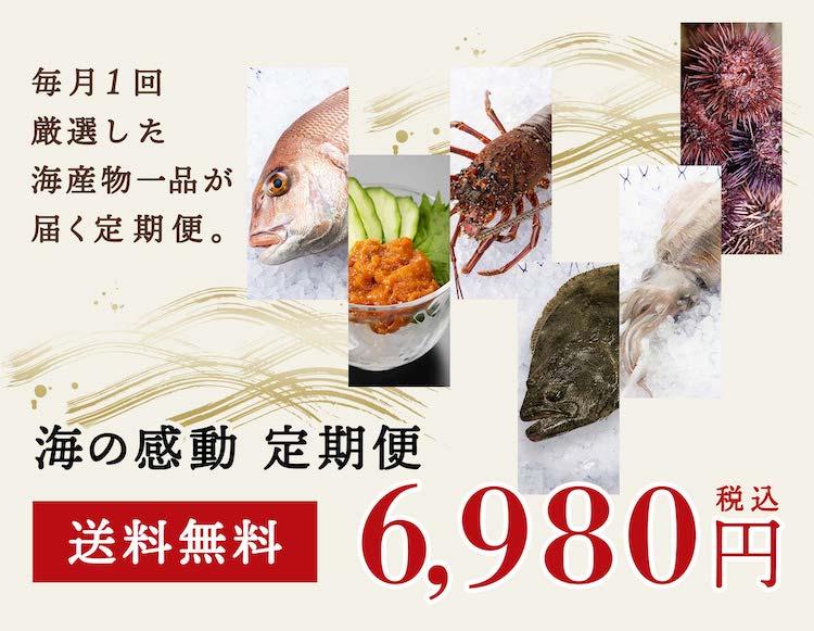毎月1回、厳選した海産物一品が届く定期便・海の感動定期便送料無料6980円税込