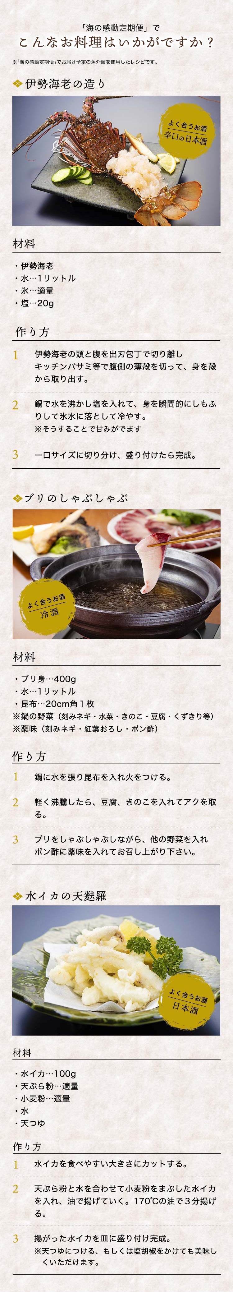 海の感動定期便でこんなお料理はいかがですか?伊勢海老の作りレシピ・ぶりのしゃぶしゃぶレシピ・水イカの天麩羅(てんぷら)レシピ
