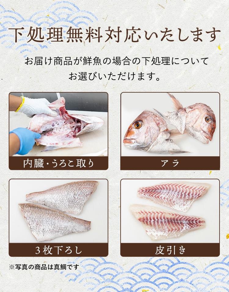下処理無料対応します。お届け商品が鮮魚の場合の下処理をお選びいただけます。