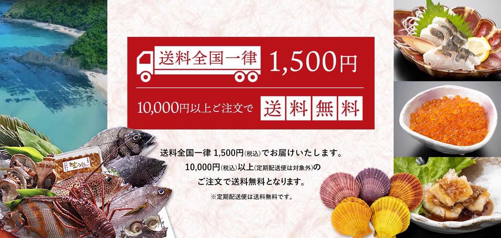 送料全国一律1500円