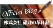 株式会社碓井の革日記