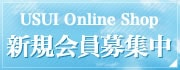 USUI Online Shop 新規会員募集中