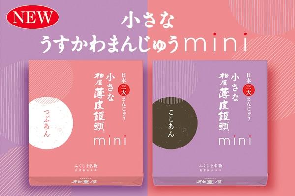 薄皮饅頭mini class=