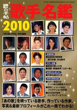 歌手名鑑2008