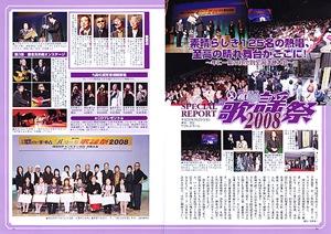 歌の手帖_Kリーグ歌謡祭2008