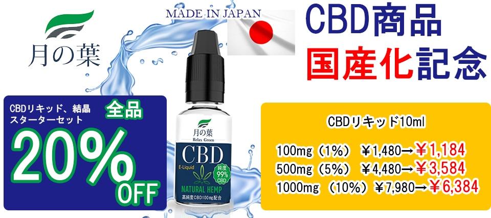 CBD20%off