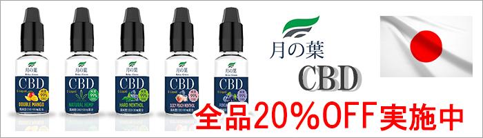 CBD全品20%OFF