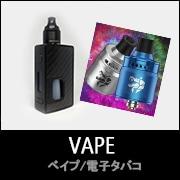 VAPE/電子タバコ