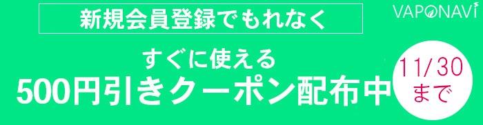 新規会員 500円引クーポン