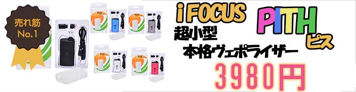 focusvape iFOCUS Pith(ピス)スターターキット ヴェポライザー