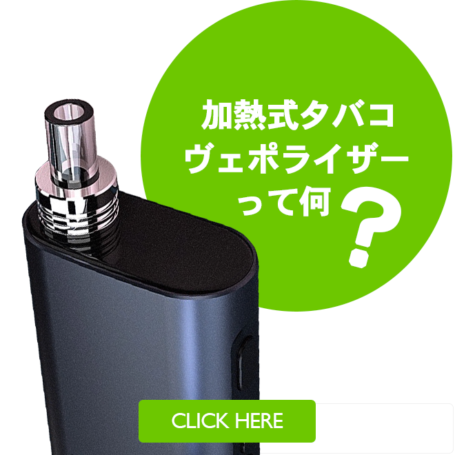 加熱式タバコ ヴェポライザーって何?