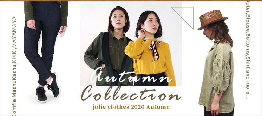 秋ファッション特集