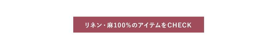 リネン・麻100%のアイテムをCHECK
