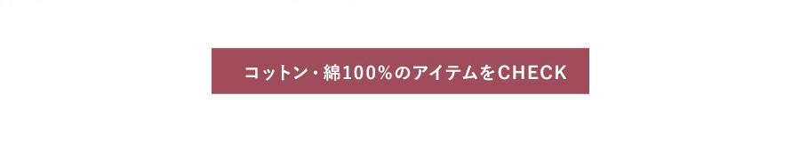 コットン・綿100%のアイテムをCHECK