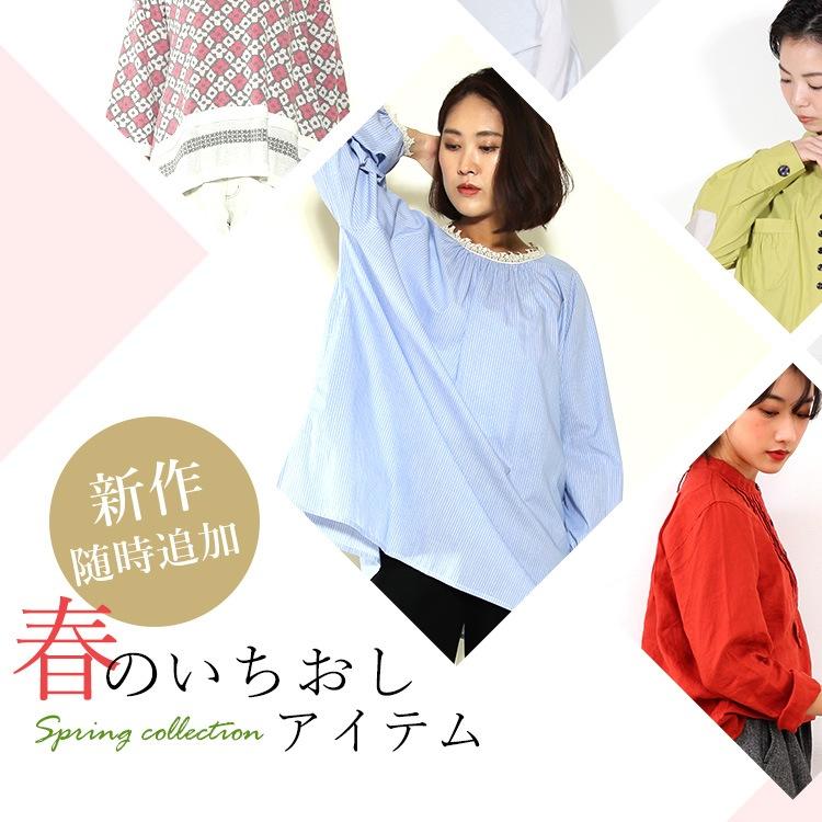 jolie-clothes 春のいちおしアイテム