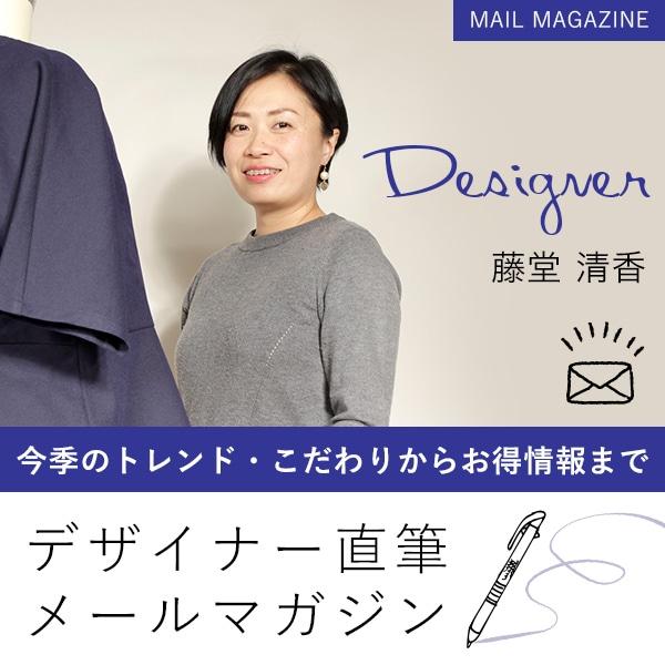 デザイナー直筆メールマガジン