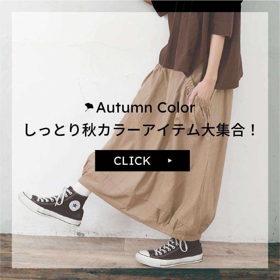 秋カラー特集