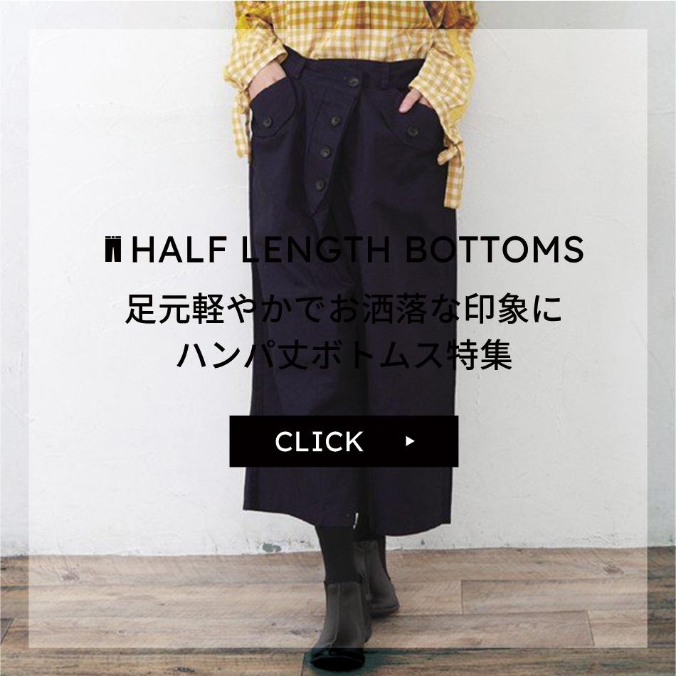 jolie-clothes ハンパ丈特集