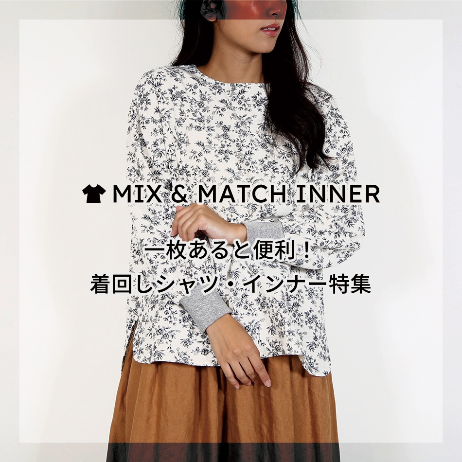 jolie-clothes 着回しシャツ・インナー特集