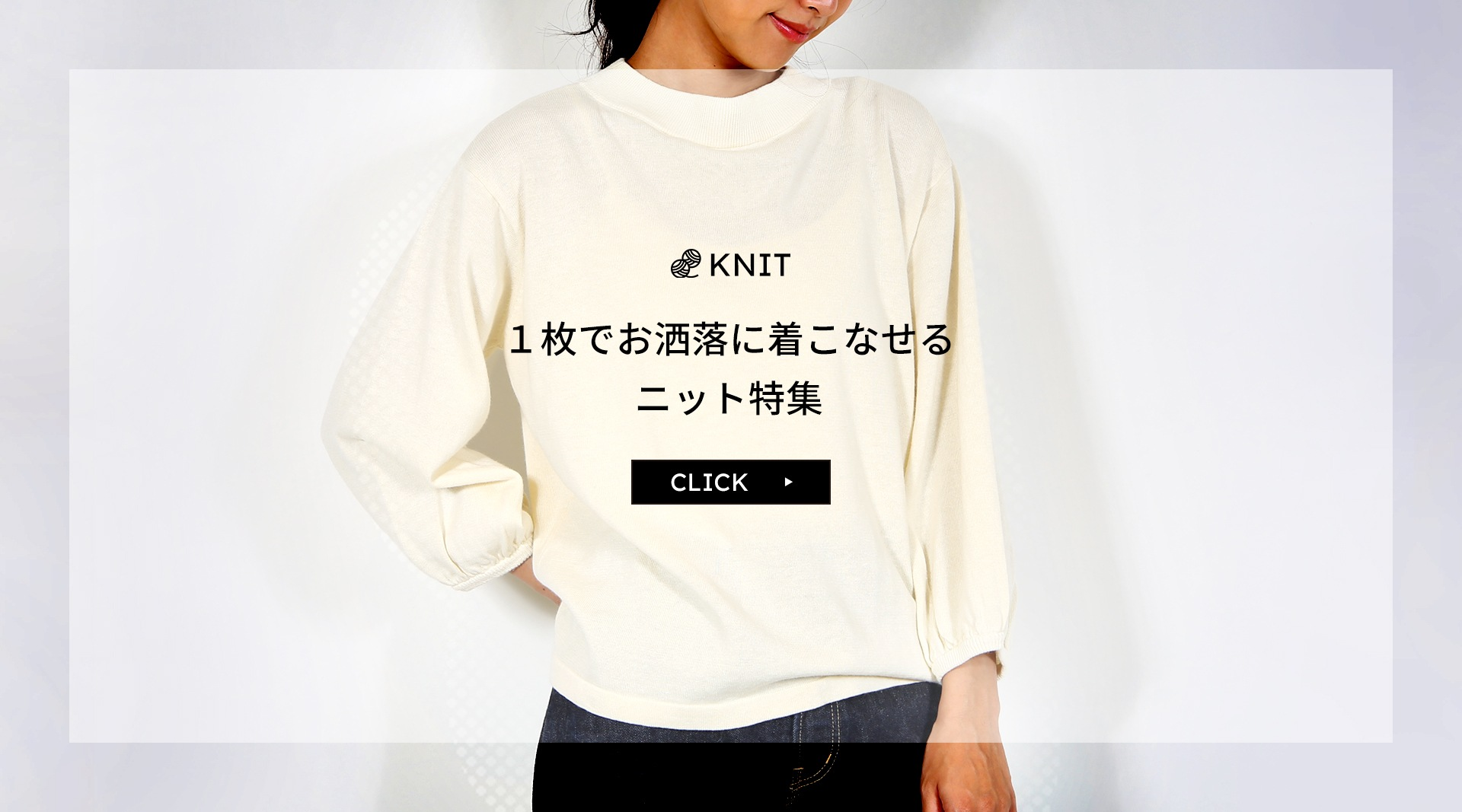 jolie-clothes ニット特集