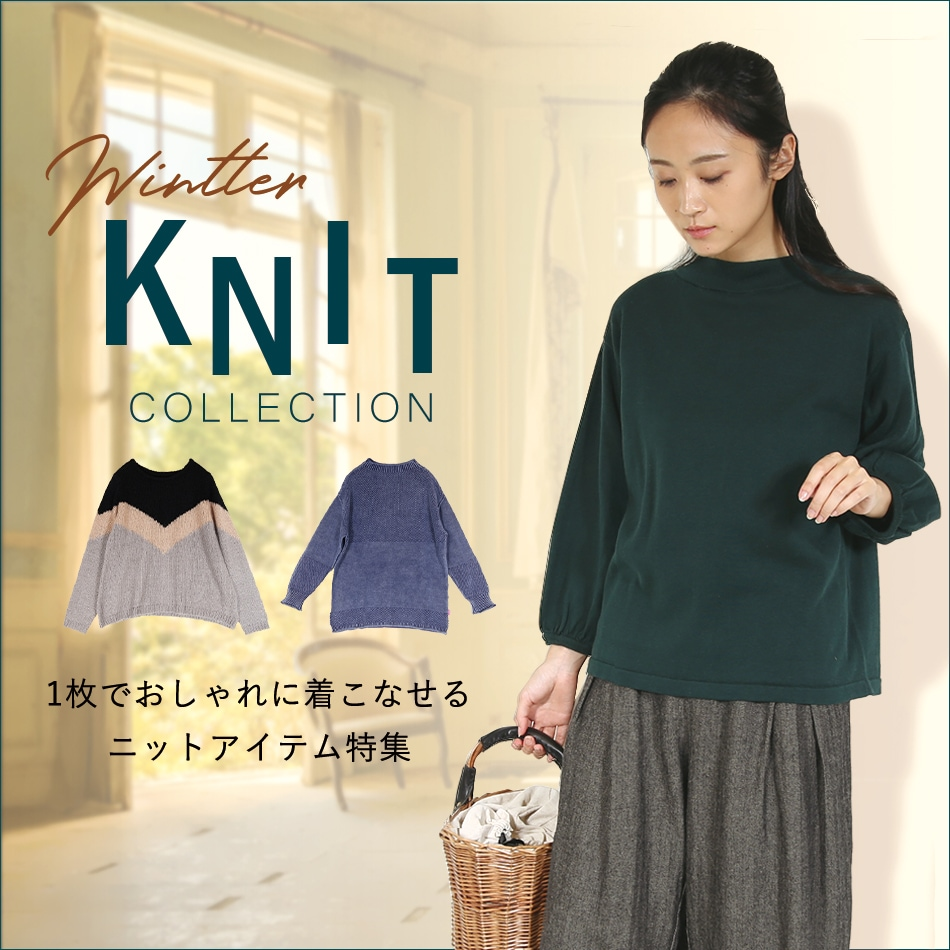 jolie-clothes ニット丈特集