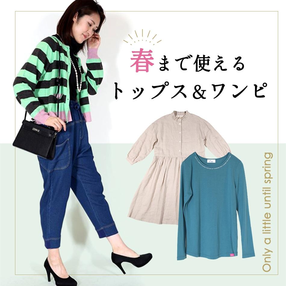jolie-clothes 春まで使えるアイテム特集