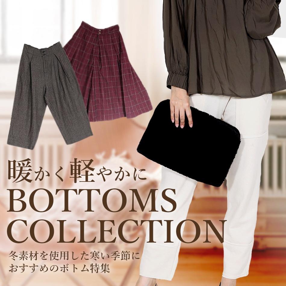 jolie-clothes 冬のボトム特集