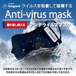 繰り返し使えるアンチウイルスマスク