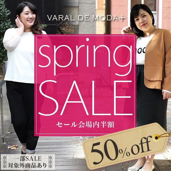 春セール☆コーデ