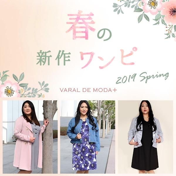 春の新作ワンピース特集2019