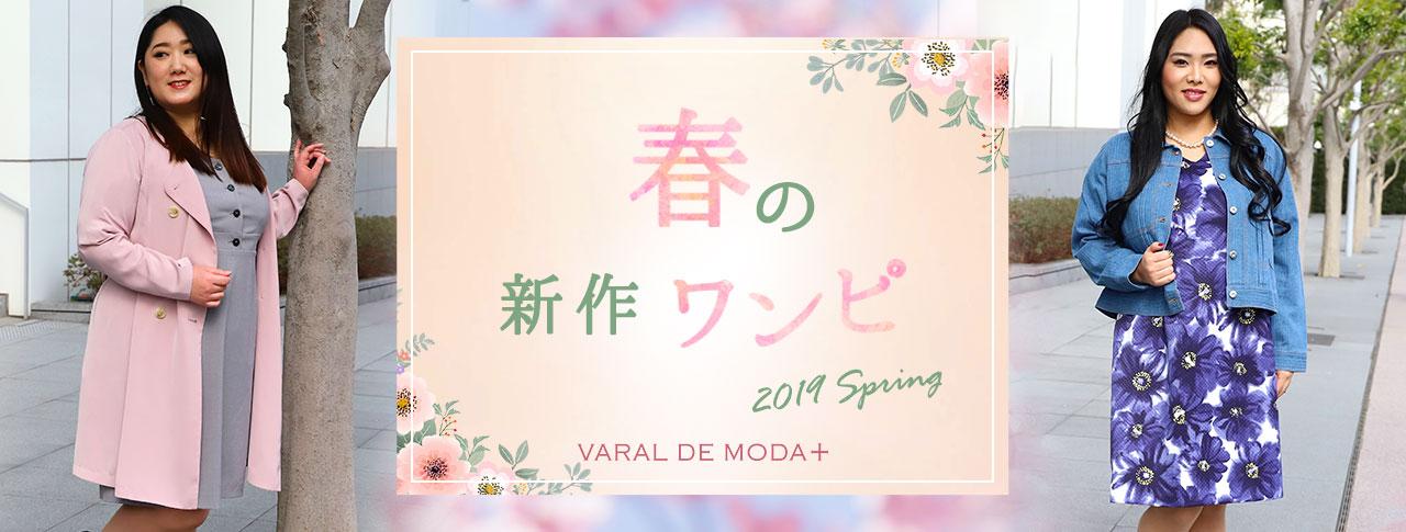 春の新作ワンピース特集