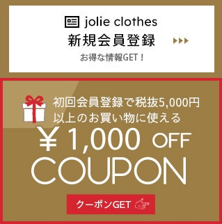 jolie-clothes 新規会員登録