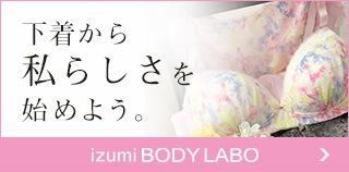 jolie-clothes izumi BODY LABO