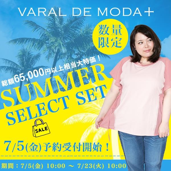 サマーセレクトセット -summer select set-